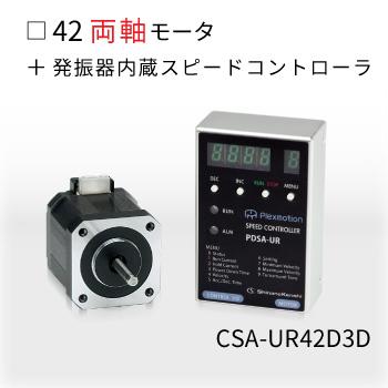 CSA-UR42D3D-PS