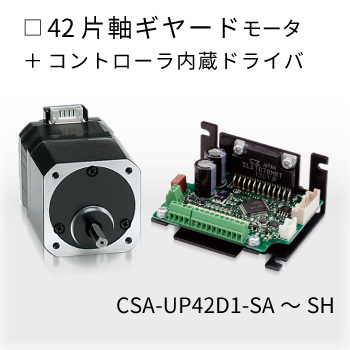 CSA-UP42D1-SA-U4
