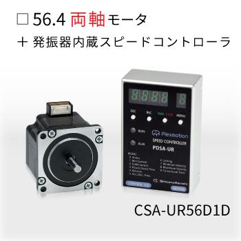 CSA-UR56D1D-PS