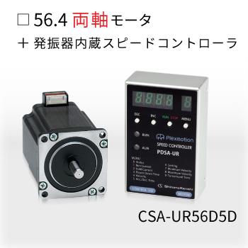 CSA-UR56D5D-PS