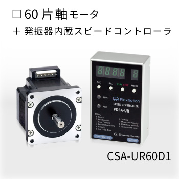 CSA-UR60D1-PS