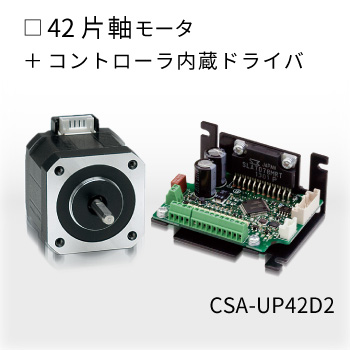CSA-UP42D2-PS