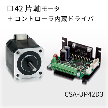 CSA-UP42D3-PS