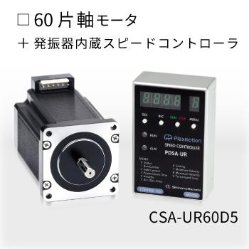 CSA-UR60D5-PS