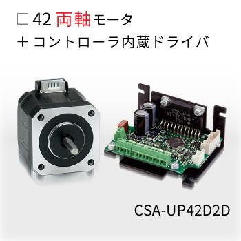 CSA-UP42D2D-PS