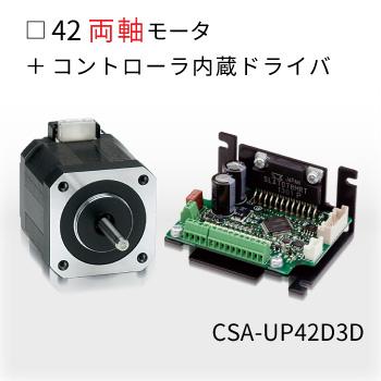 CSA-UP42D3D-PS
