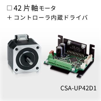 CSA-UP42D1-PSU4
