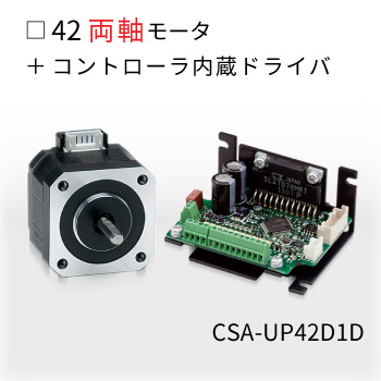 CSA-UP42D1D-PSU4