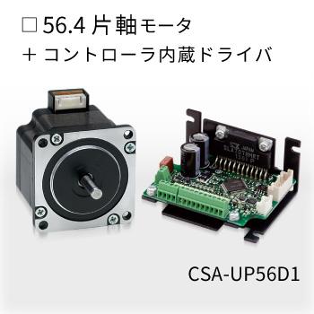 CSA-UP56D1-PS