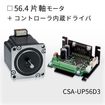 CSA-UP56D3-PS