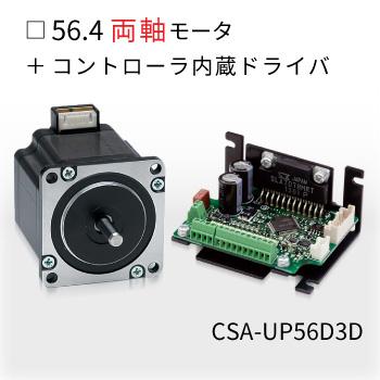 CSA-UP56D3D-PS