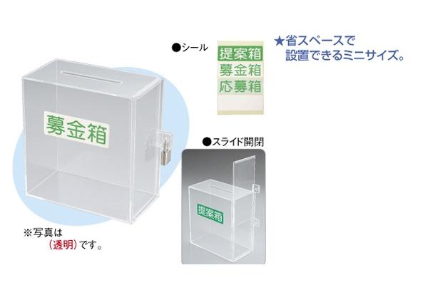 募金箱(鍵付き)透明・白