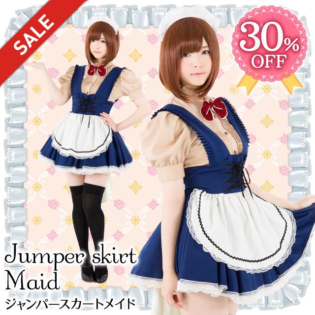 [送料無料]ジャンパースカートメイド服 ネイビーブルー
