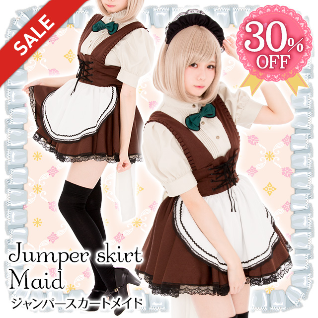 [送料無料]ジャンパースカートメイド服 ブラウン