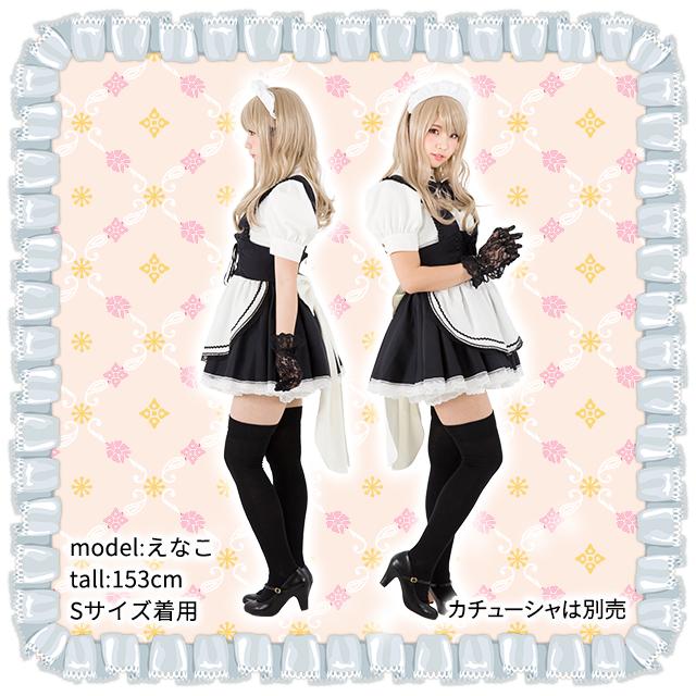 [送料無料]ジャンパースカートメイド服 ブラック