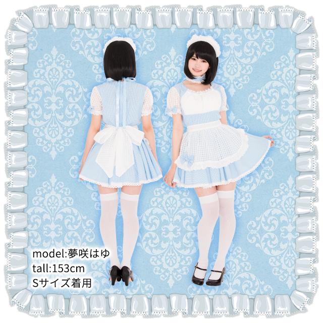 【大きいサイズセール】シースルーチェックキュートメイド服 ブルーチェック