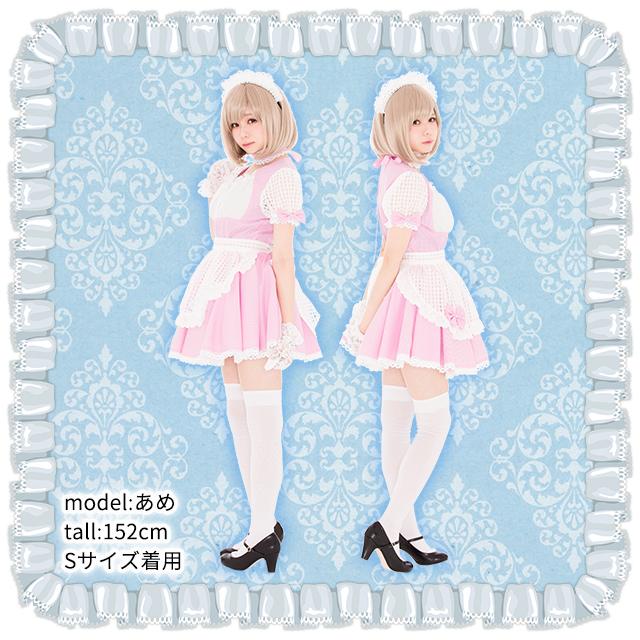 【大きいサイズセール】シースルーチェックキュートメイド服 ピンクチェック