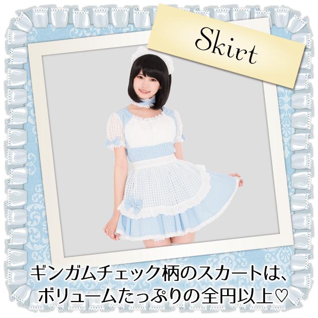 [送料無料]シースルーチェックキュートメイド服 ブルーチェック