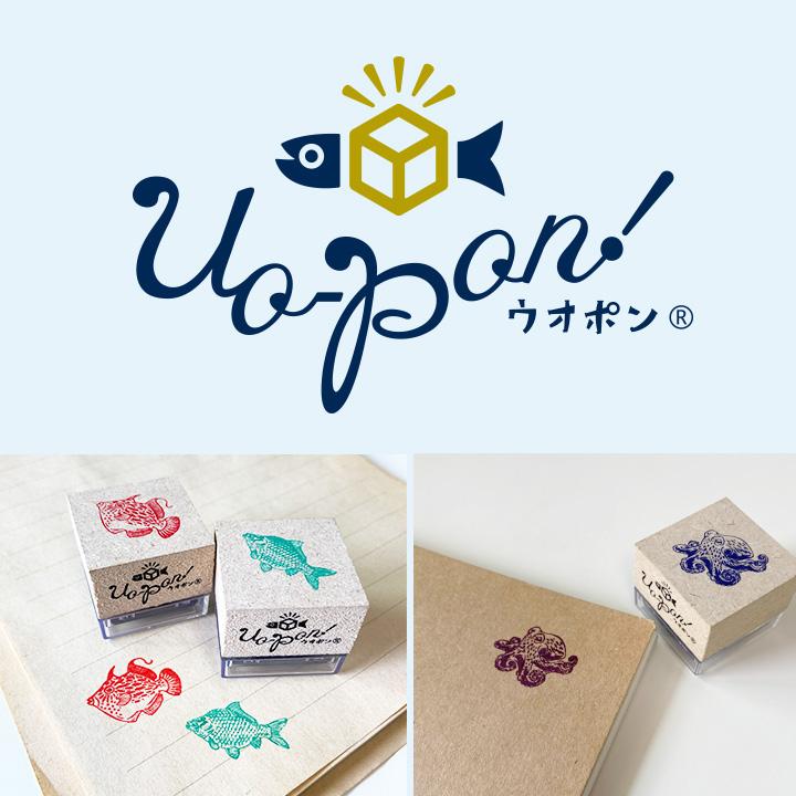 釣魚スタンプ  UO-PON!カワハギ(朱)