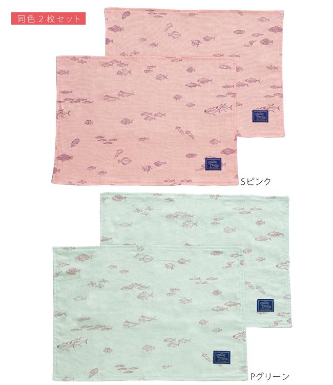 フィッシングフィッシュ・ランチョンマット2枚セット【全2色】