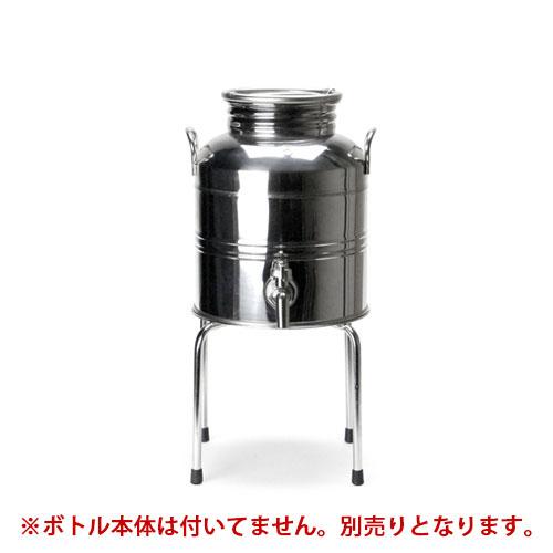 マルキジオ ステンレススチールスタンド 5L用 10-12L用 (本体別売)