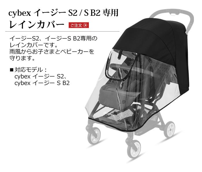 イージー S2/B2専用 レインカバー cybex Eezy S