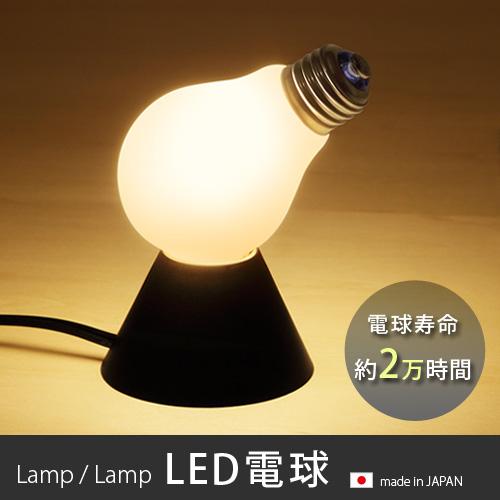 100% ランプランプ Lamp/Lamp LED