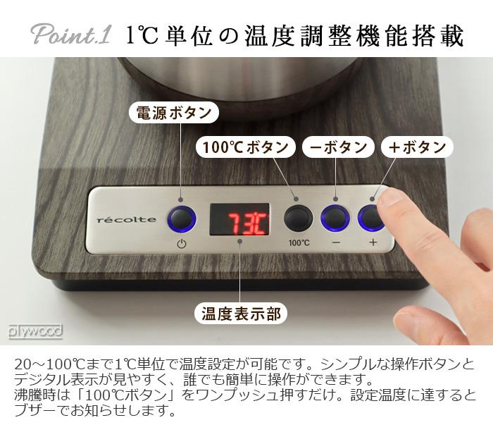 レコルト 温度調節ドリップケトル [RTK-1] recolte Temperature Control Kettle