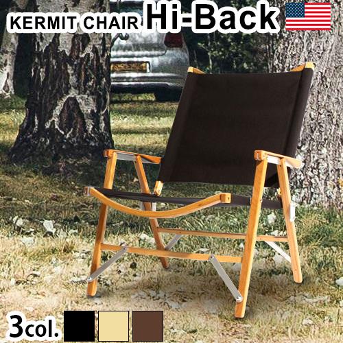カーミットチェア ハイバック Kermit Chair hi-back