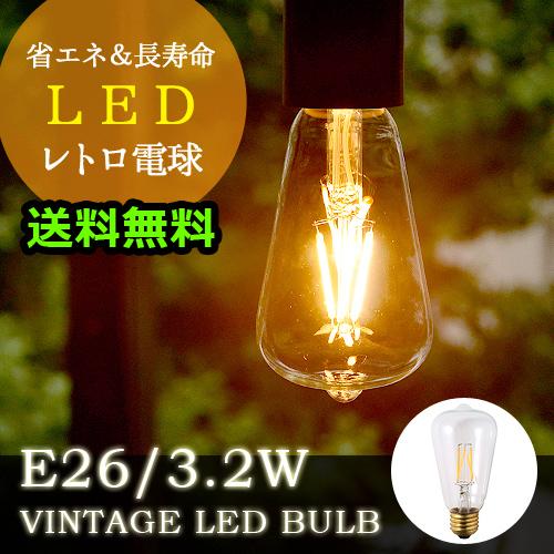 ビンテージ LEDバルブ[E26/3.2W ] VINTAGE LED BULB