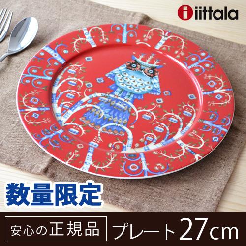 正規販売店 イッタラ タイカ プレート フラット [27cm / レッド] iittala Taika Plate flat