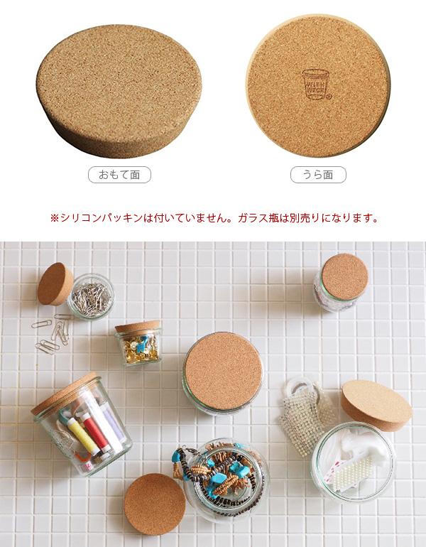 ガラスキャニスター専用 WECK CORK LID SET [Sサイズ / 3個セット] WW-S401