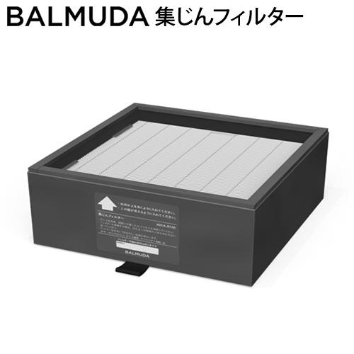 バルミューダ ザ・ピュア 集じんフィルター [A01A−S100] BALMUDA The Pure