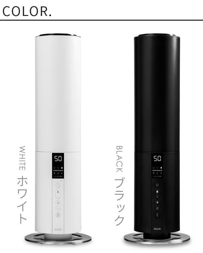 duux Beam デュクス ビーム タワー型超音波式加湿器 DXHU04 DXHU05