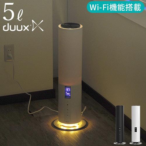 デュクス ビーム タワー型超音波式加湿器 5L Wi-fi対応モデル duux Beam DXHU10JP DXHU11JP