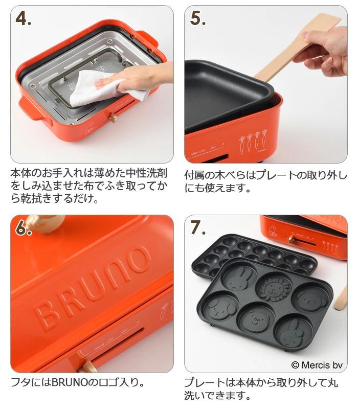 ブルーノ ミッフィー コンパクトホットプレート 本体&4種プレート 深鍋セット BRUNO miffy