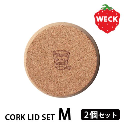 ガラスキャニスター専用 WECK CORK LID SET [Mサイズ / 2個セット] WW-S402