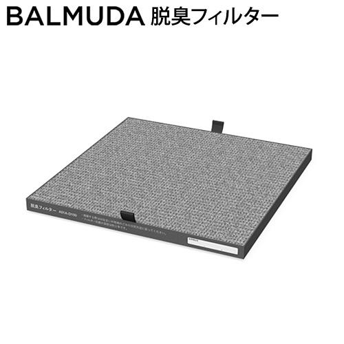 バルミューダ ザ・ピュア 脱臭フィルター [A01A−D100] BALMUDA The Pure