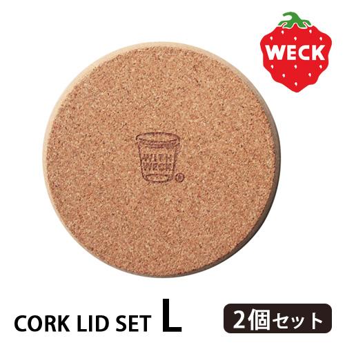 ガラスキャニスター専用 WECK CORK LID SET [Lサイズ / 2個セット] WW-S403