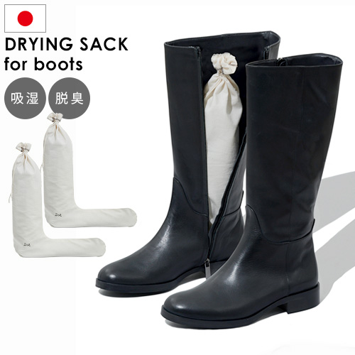 soil DRYING SACK for boots ソイル ドライングサックフォーブーツ 2個セット