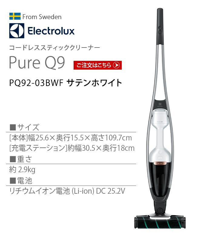 Electrolux Pure Q9 [PQ92-03BWF] コードレスクリーナー サテンホワイト