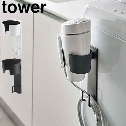 tower マグネットドライヤーホルダー