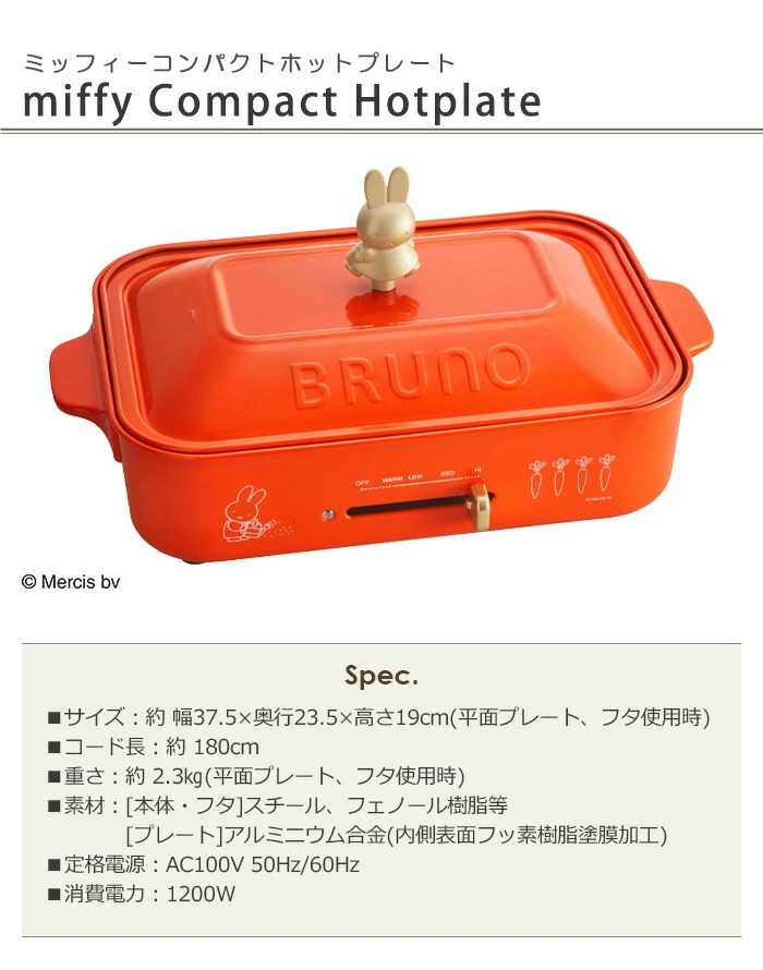 ブルーノ ミッフィー コンパクトホットプレート 本体&5種プレート 深鍋&スチーマーセット BRUNO miffy