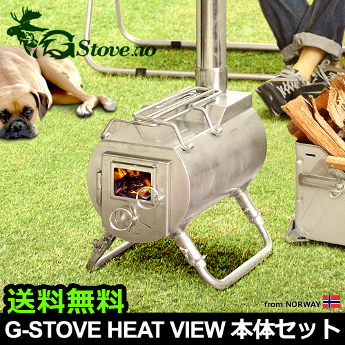 G-Stove Heat View 本体セット