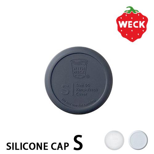ガラスキャニスター専用 WECK SILICONE CAP シリコンキャップ [Sサイズ] WW-020