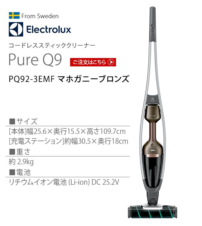 Electrolux Pure Q9 [PQ92-3EMF] コードレスクリーナー マホガニーブロンズ