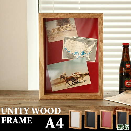 ユニティーウッドフレーム A4 UNITY WOOD FRAME A4