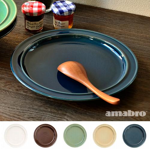 アマブロ レギュラープレート amabro REGULAR Plate