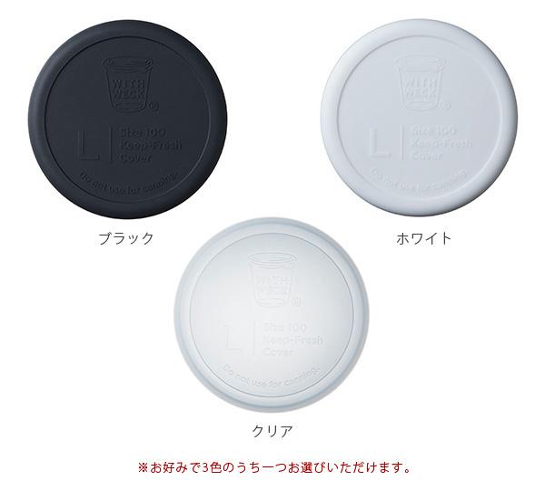 ガラスキャニスター専用 WECK SILICONE CAP シリコンキャップ [Lサイズ] WW-022