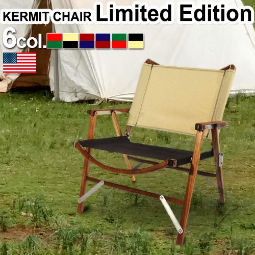 カーミット チェア ウォールナット リミテッド エディション Kermit Chair WALNUT LIMITED EDITION